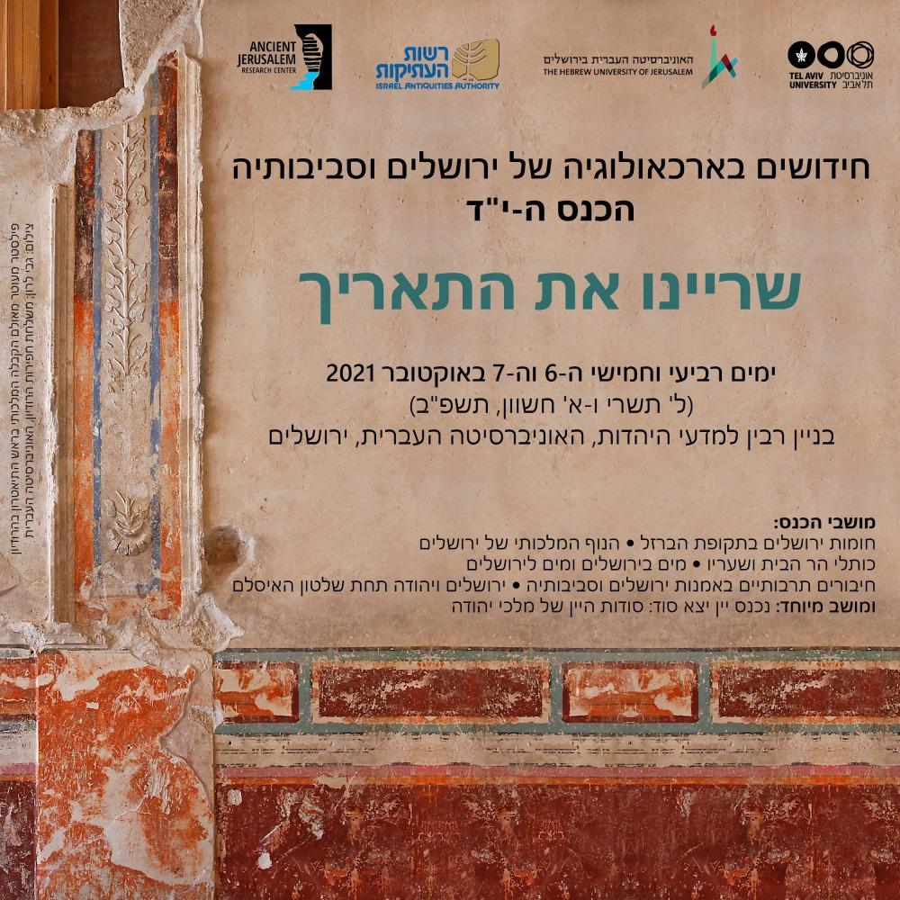שריינו את התאריך - חידושים בארכיאולוגיה של ירושלים