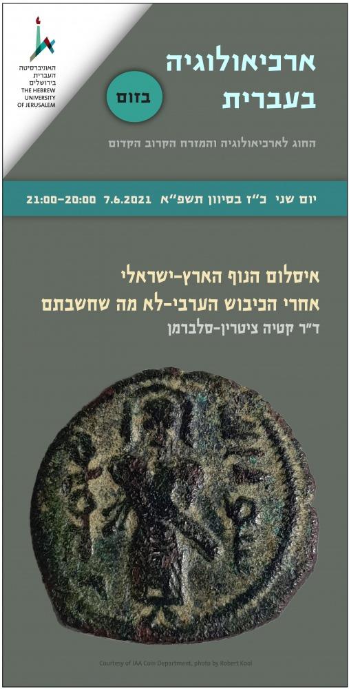 ארכיאולוגיה בעברית בזום: אסלום הנוף הארץ ישראלי
